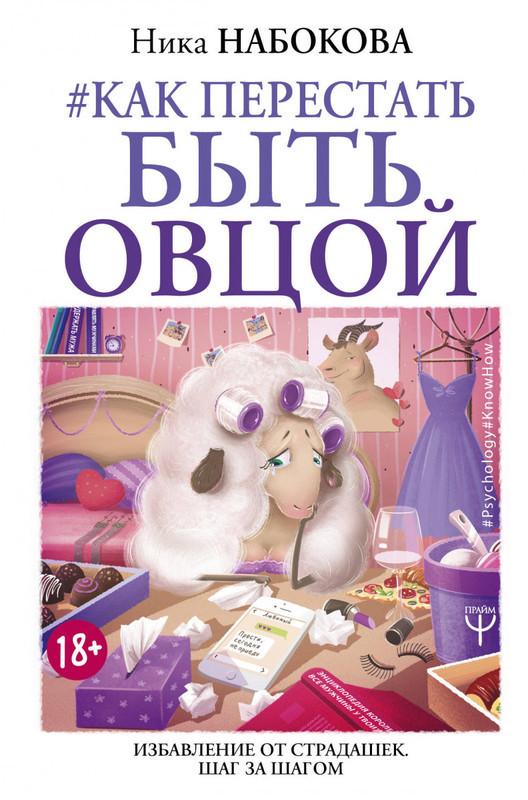 """Купить книгу """"Как перестать быть овцой. Избавление от страдашек. Шаг за шагом"""""""