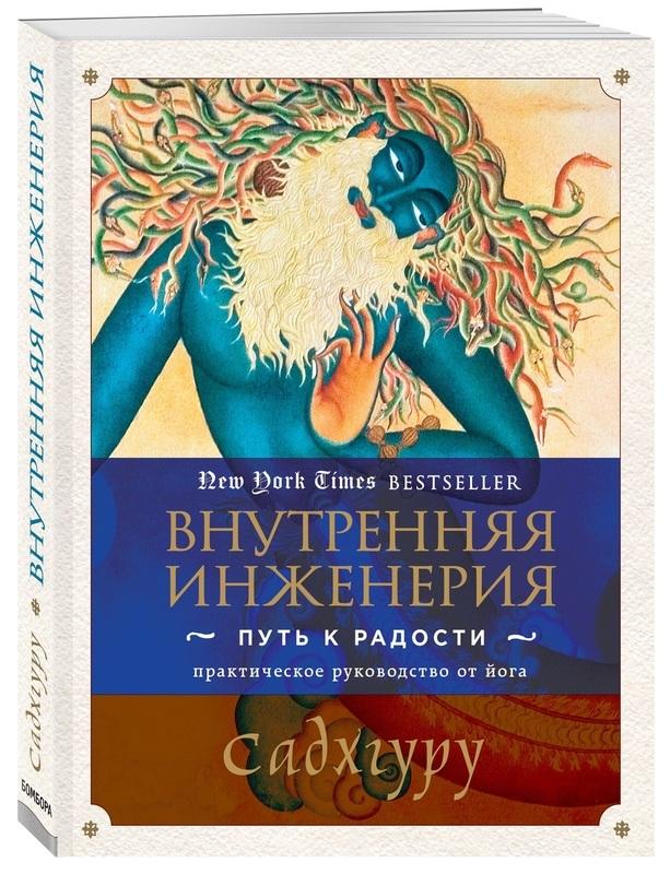 """Купить книгу """"Внутренняя инженерия. Путь радости. Практическое руководство от йога"""""""