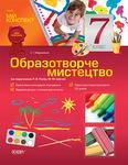 Образотворче мистецтво. 7 клас за підручником Л. В. Папіш, М. М. Шутка