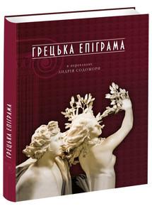 """Купить книгу """"Грецька епіграма"""""""