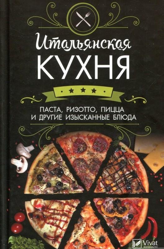 """Купить книгу """"Итальянская кухня. Паста, ризотто, пицца и другие изысканные блюда"""""""