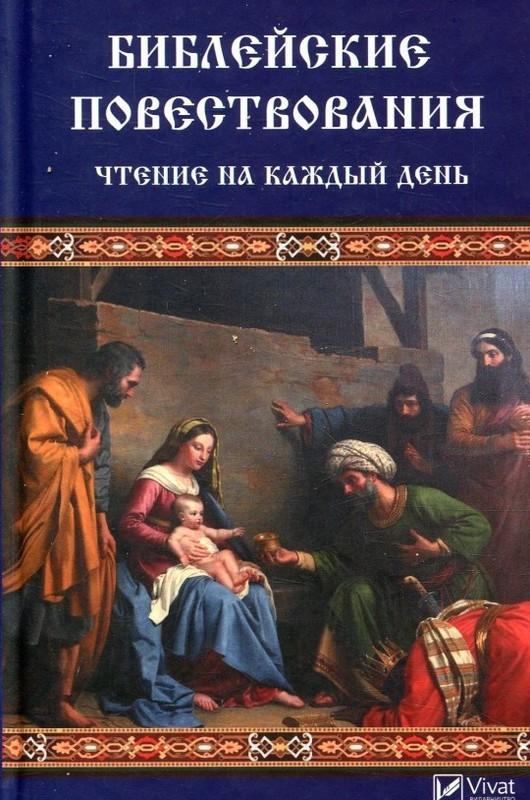 Библейские повествования. Чтение на каждый день - купить и читать книгу