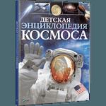 Детская энциклопедия космоса - купить и читать книгу