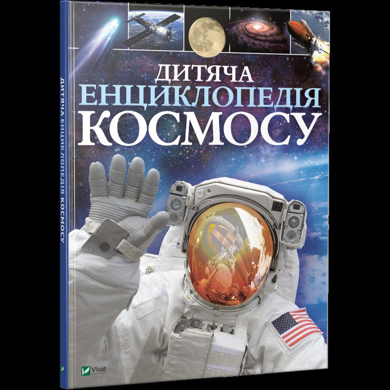 """Купить книгу """"Дитяча енциклопедія космосу"""""""