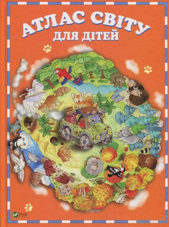"""Купить книгу """"Атлас світу для дітей"""""""