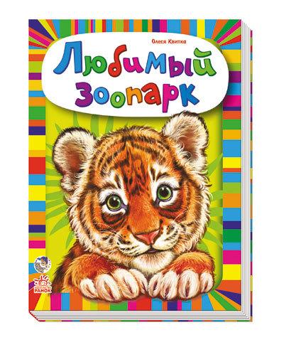 """Купить книгу """"Любимый зоопарк"""""""