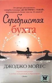"""Купить книгу """"Серебристая бухта"""""""
