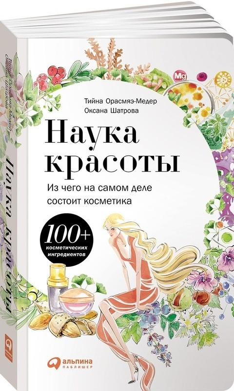 """Купить книгу """"Наука красоты. Из чего на самом деле состоит косметика"""""""