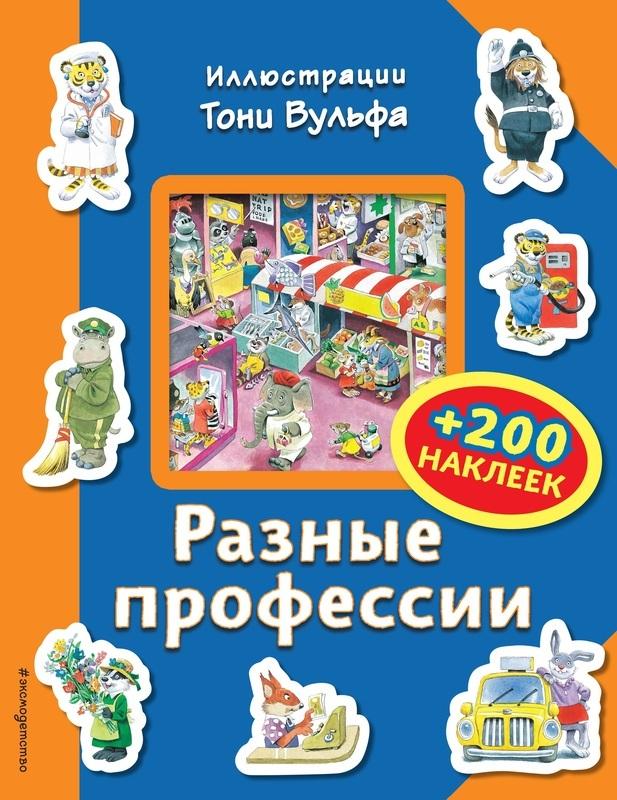 """Купить книгу """"Разные профессии (+200 наклеек)"""""""