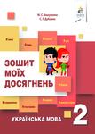 Українська мова. Зошит моїх досягнень. 2 клас