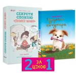 "Купить книгу ""Комплект Секрети спокою ""лінивої мами"" + Цуценя-нечупара"""