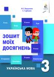 Українська мова. Зошит моїх досягнень. 3 клас