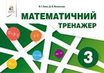Математичний тренажер. 3 клас. В одній частині - купити і читати книгу