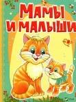 """Купить книгу """"Мамы и малыши"""""""