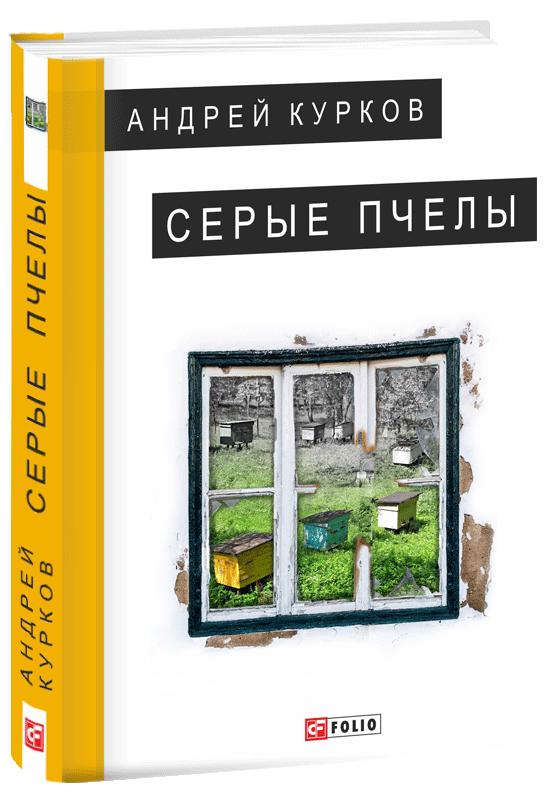 """Купить книгу """"Серые пчелы"""""""