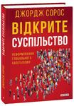 Відкрите суспільство. Реформування глобального капіталізму - купить и читать книгу