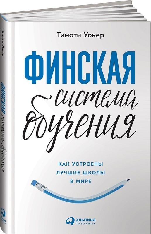 """Купить книгу """"Финская система обучения. Как устроены лучшие школы в мире"""""""