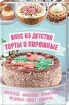 Вкус из детства: торты и пирожные. Киевский, Наполеон, Пражский, Медовик, Полет, Спартак