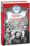 Махновська Трудова федерація (1917-1921 рр.) - купить и читать книгу