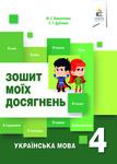 Українська мова. Зошит моїх досягнень. 4 клас - купить и читать книгу