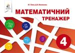 Математичний тренажер. 4 клас. В одній частині