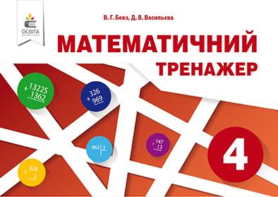 """Купить книгу """"Математичний тренажер. 4 клас. В одній частині"""""""