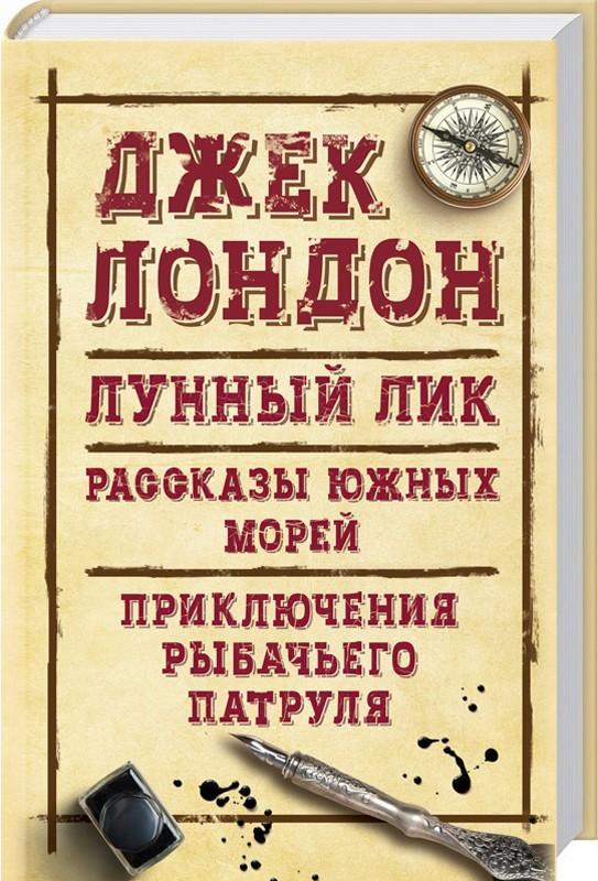 """Купить книгу """"Лунный лик. Рассказы южных морей. Приключения рыбачьего патруля"""""""