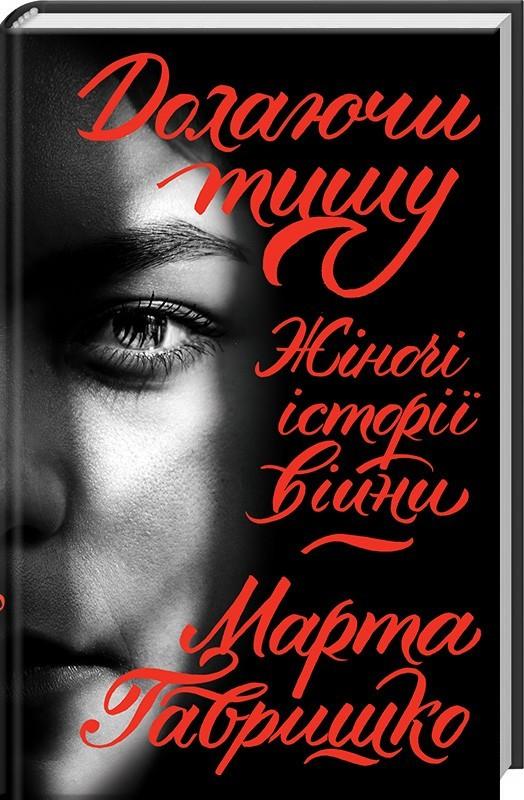 """Купить книгу """"Долаючи тишу. Жіночі історії війни"""""""