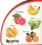 """Купить книгу """"Овощи и фрукты. Смотрим и запоминаем"""""""