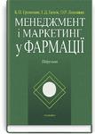 Менеджмент і маркетинг у фармації. Підручник - купити і читати книгу