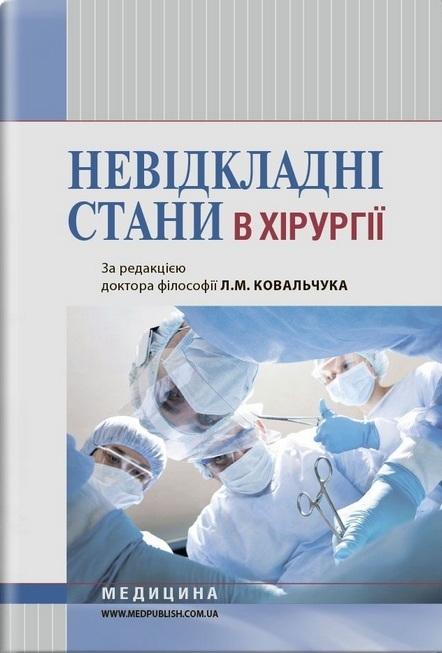 """Купить книгу """"Невідкладні стани в хірургії. Навчальний посібник"""""""