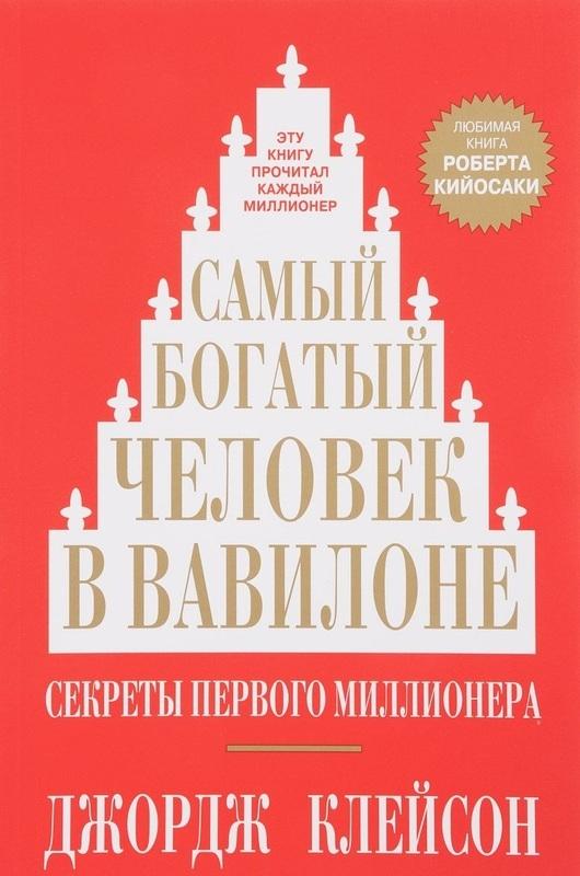 """Купить книгу """"Самый богатый человек в Вавилоне"""""""