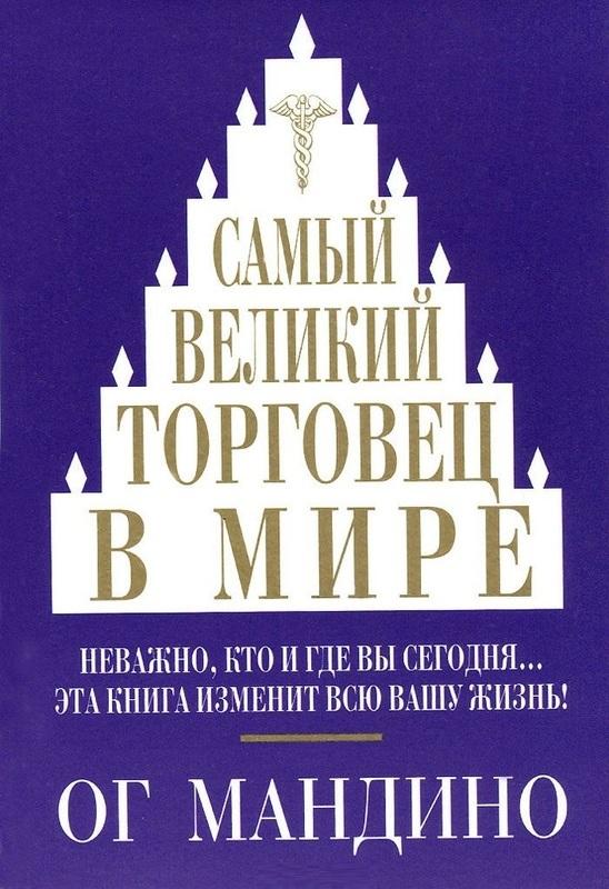 """Купить книгу """"Самый великий торговец в мире"""""""