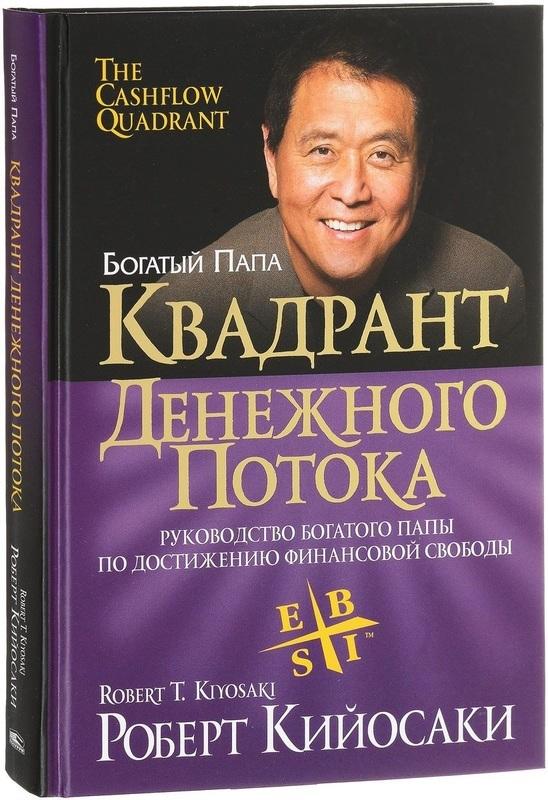 """Купить книгу """"Квадрант денежного потока. Руководство богатого папы по достижению финансовой свободы"""""""