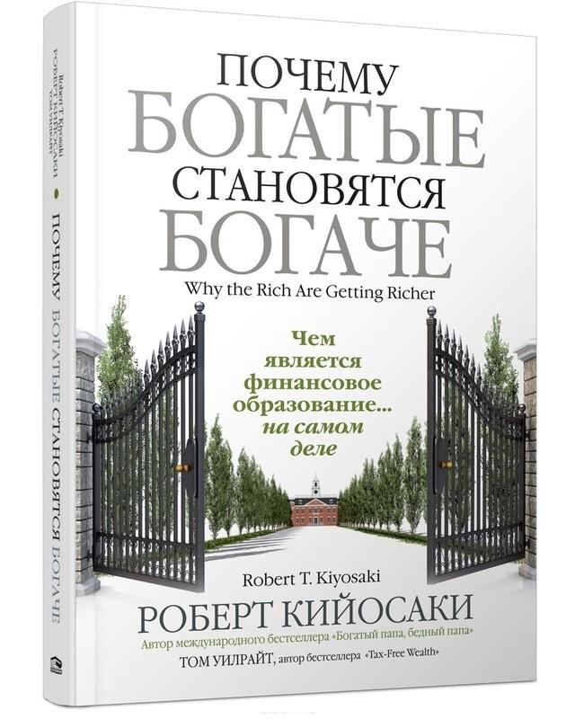 """Купить книгу """"Почему богатые становятся богаче"""""""