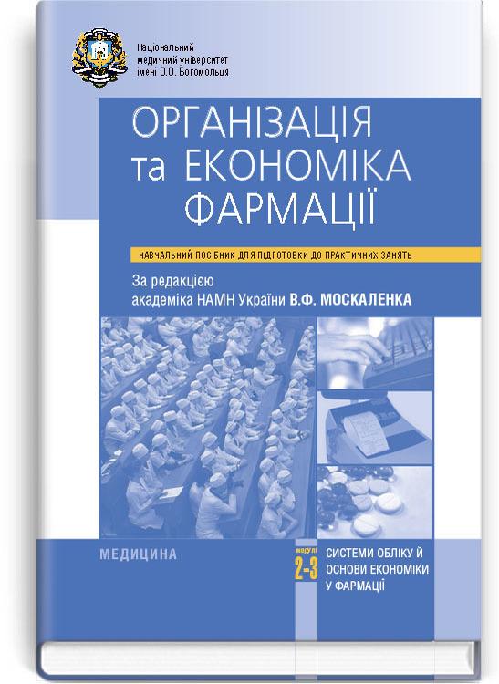 """Купить книгу """"Організація та економіка фармації. Модулі 2-3. Системи обліку й основи економіки у фармації. Навчальний посібник"""""""