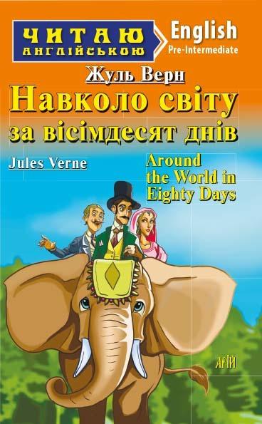"""Купить книгу """"Навколо світу за вісімдесят днів / Around the World in Eighty Days"""""""