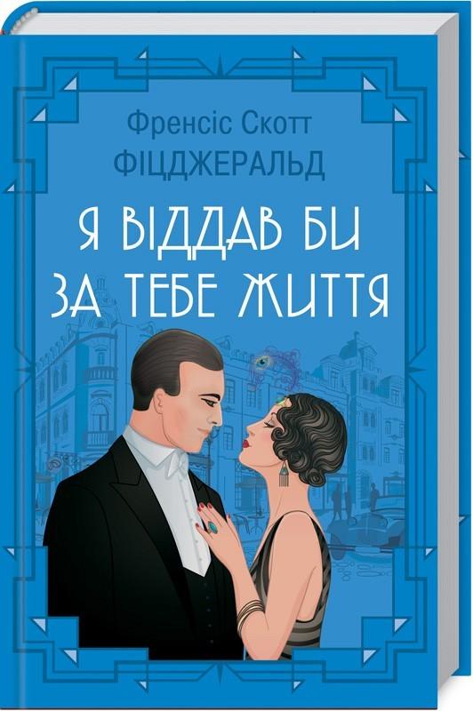 """Купить книгу """"Я віддав би життя за тебе"""""""
