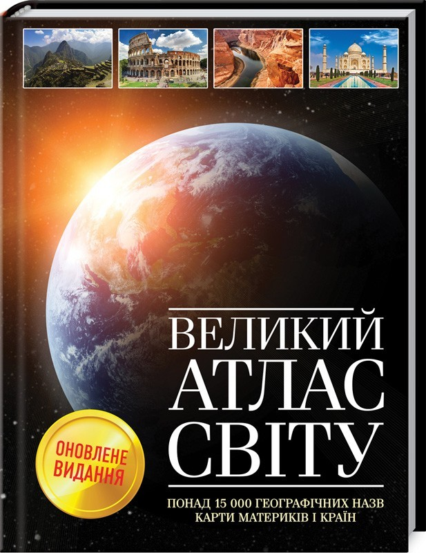 "Купить книгу ""Великий атлас світу"""