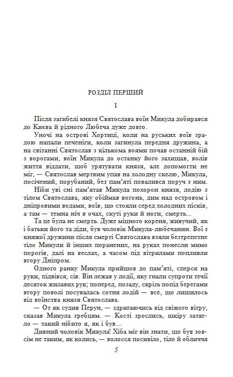 """Купить книгу """"Володимир"""""""