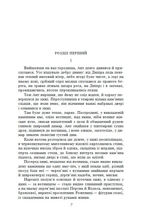 """Купить книгу """"Святослав"""""""