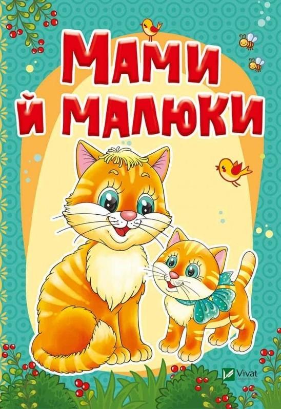 """Купить книгу """"Мами й малюки"""""""