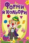 Форми й кольори - купить и читать книгу