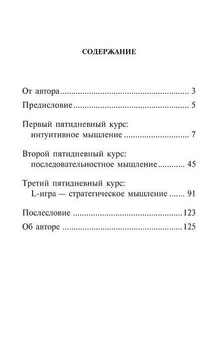 """Купить книгу """"Курсы развития мышления"""""""