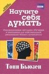 Научите себя думать - купить и читать книгу