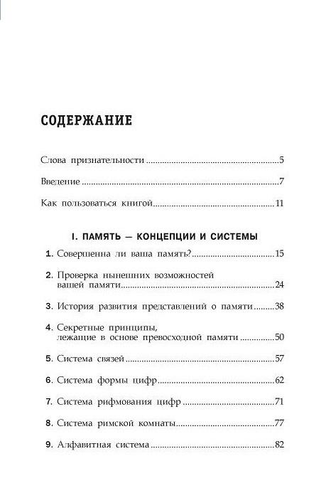 """Купить книгу """"Суперпамять"""""""