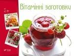 Вітамінні заготовки