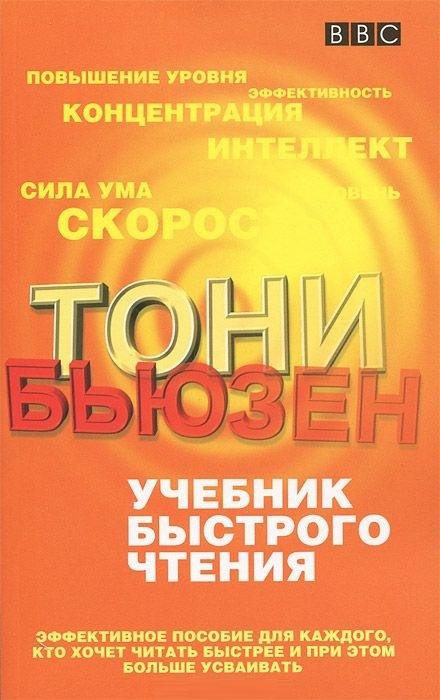 """Купить книгу """"Учебник быстрого чтения"""""""