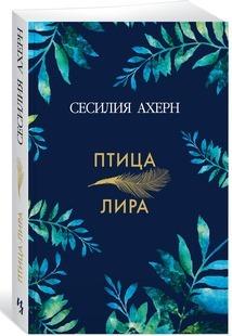 Птица-лира - купить и читать книгу