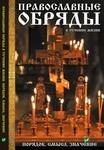 Православные обряды в течение жизни. Порядок смысл значение